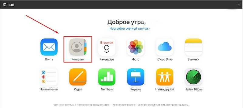 Контакты в iCloud