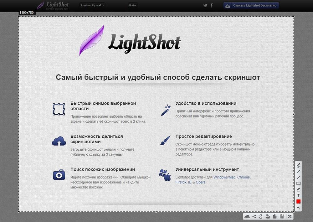 Lightshot для ПК