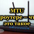 MTU в роутере – что это такое