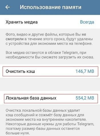 Пункт «Локальная база данных»