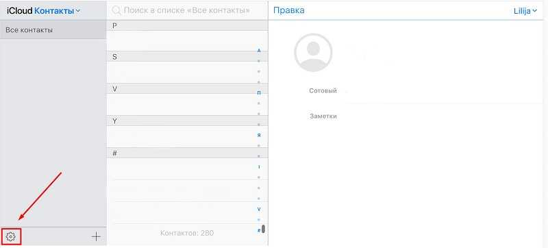 Настройка контактов в iCloud