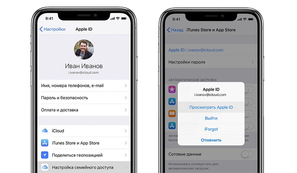 Настройки iPhone и Apple ID