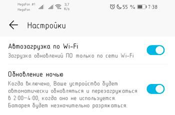 Автообновления системы Android
