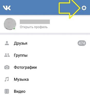 Настройки Вконтакте