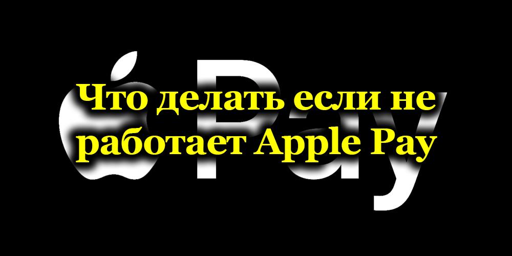 Что делать если не работает Apple Pay