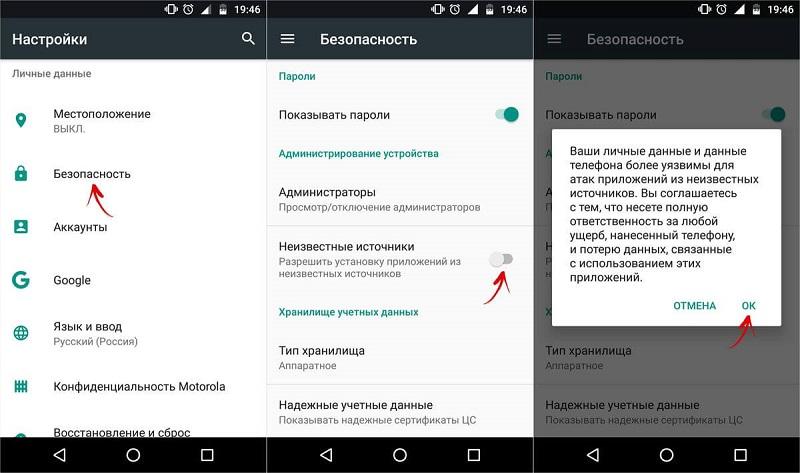 Неизвестные источники в Android
