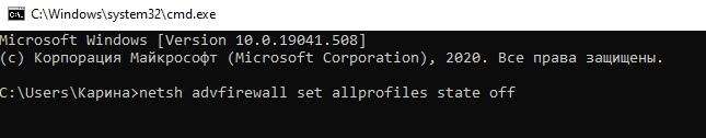 netsh advfirewall set allprofiles state off