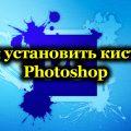 Как установить кисти в Photoshop