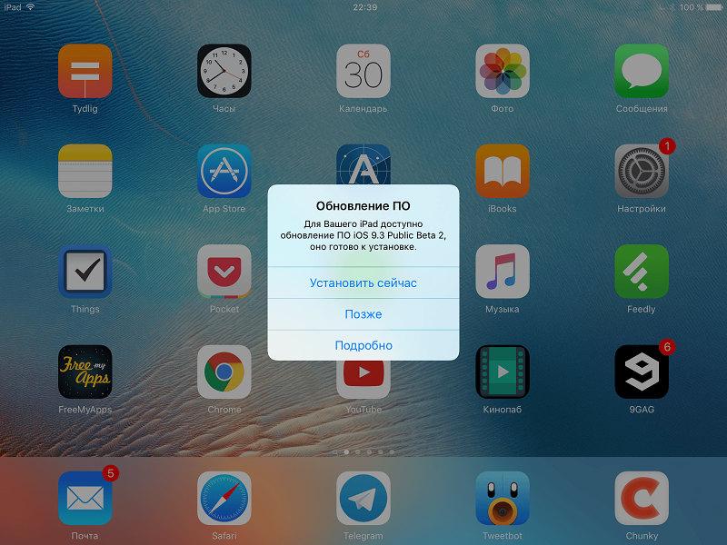 Новое обновление для iPad