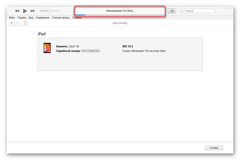 Обновление ПО iPad в iTunes