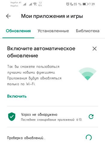 Обновление приложений смартфона