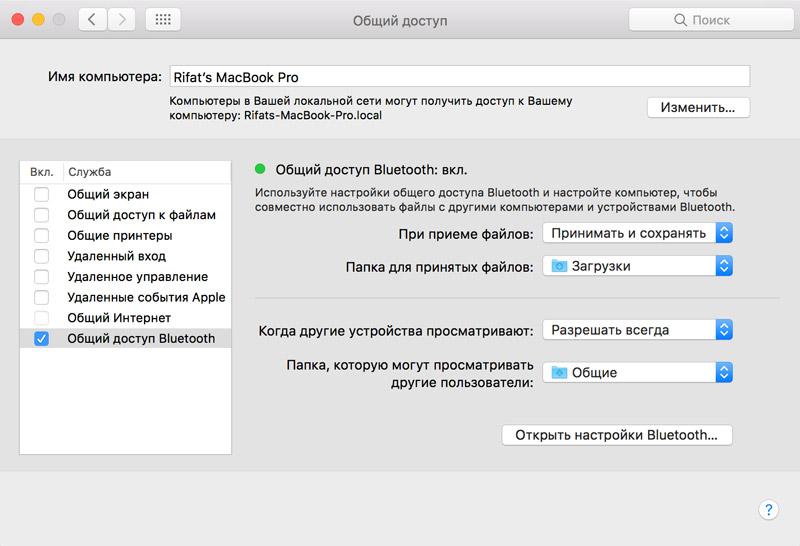Общий доступ Bluetooth