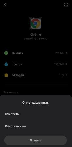 Очистка данных приложения (кэш)