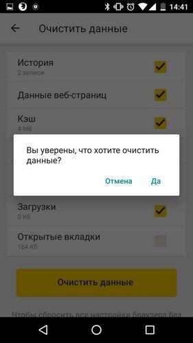 Очистка данных Яндекс. Браузера
