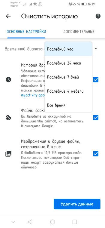 Очистка истории в мобильной версии Chrome