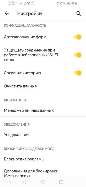 Очистка истории Яндекс.Браузера