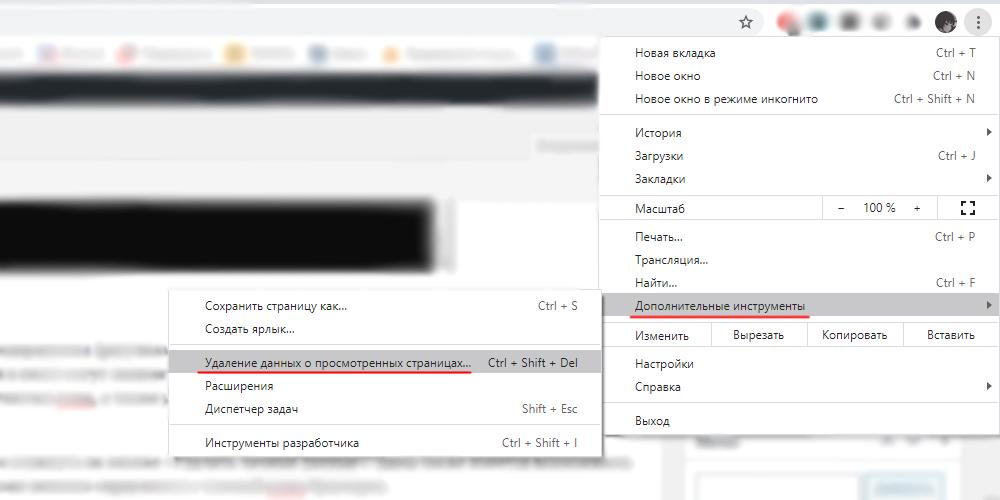 Удаление временных файлов браузеров