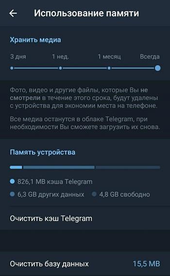 Очистка кэша Telegram