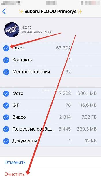 Очистка кэша в WhatsApp