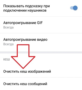 Очистка кэша Вконтакте