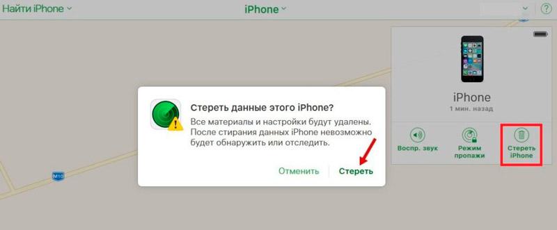 Опция «Стереть iPhone»