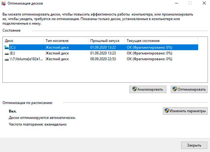Оптимизация диска