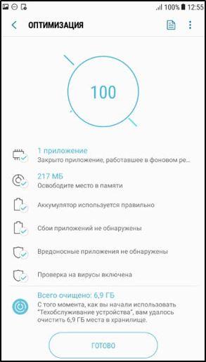 Оптимизация для смартфонов Samsung