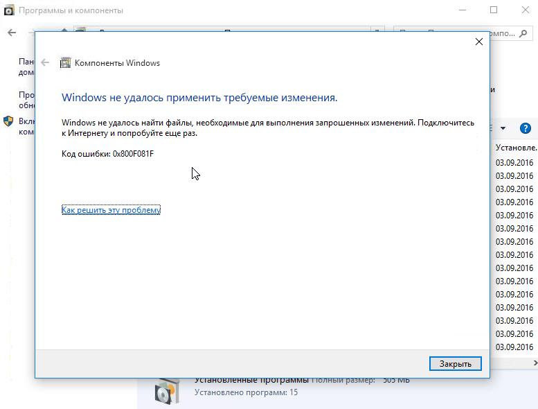Ошибка 0x800f081f Windows