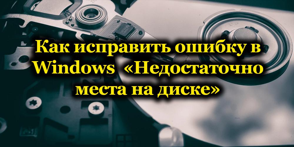 Как исправить ошибку в Windows «Недостаточно места на диске»