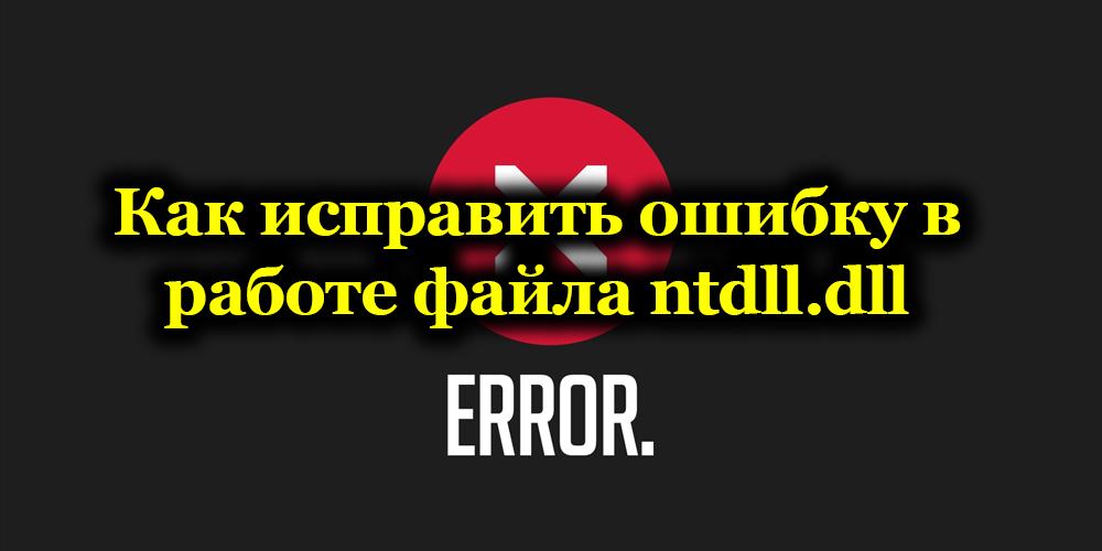 Как исправить ошибку в работе файла ntdll.dll