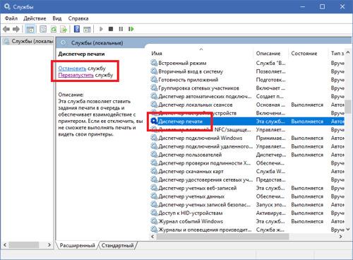 Остановка службы диспетчера печати Windows