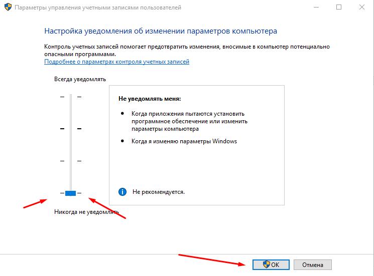 Отключение контроля учетных записей Windows