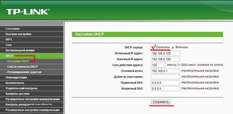 Отключение DHCP на роутере
