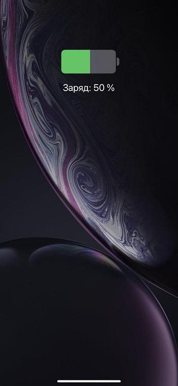 Подключение к iPhone зарядного устройства