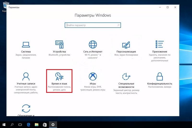 Параметры в Windows 10