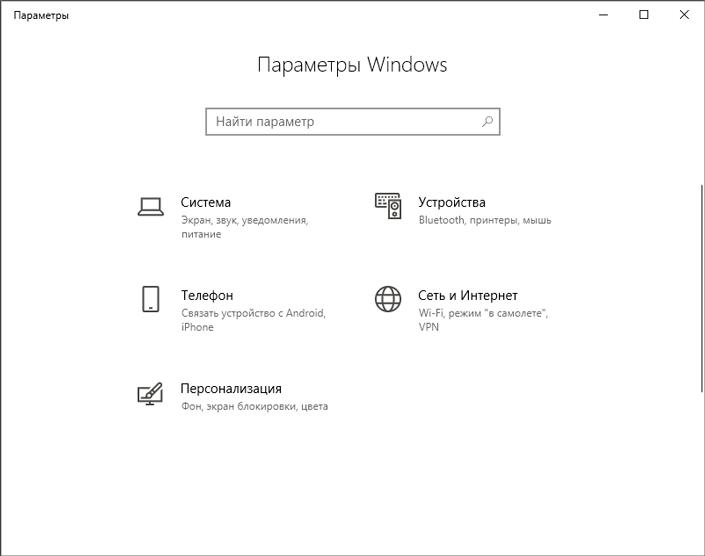 Окно параметров в Windows 10