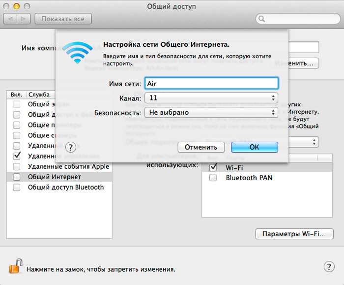 Параметры Wi-Fi