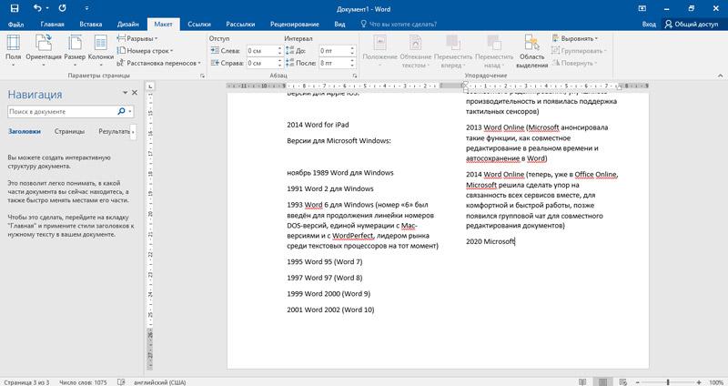 Печатание текста в 2 колонки
