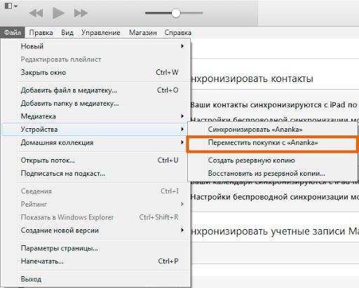 Перенести покупки iTunes