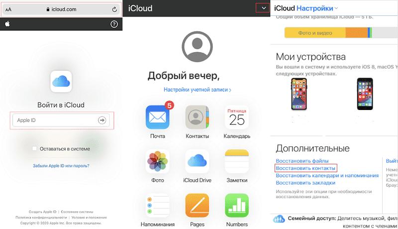 Перенос контактов с iCloud на телефон
