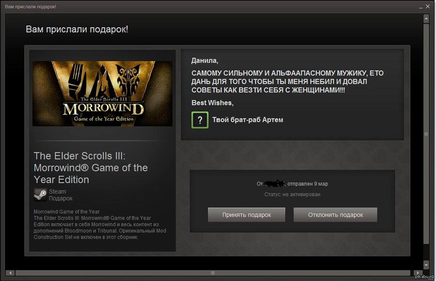 Подарок в Steam