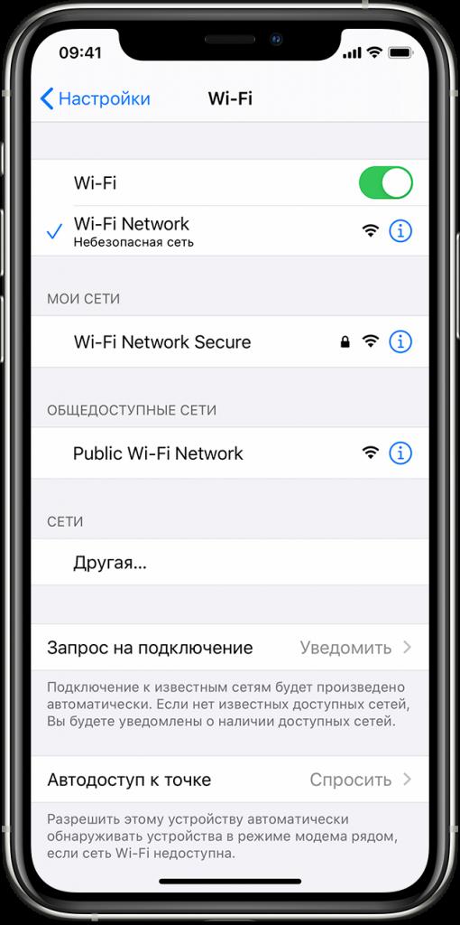 Подключить к Wi-Fi iPhone