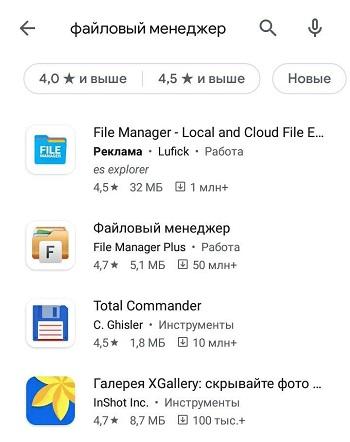 Файловые менеджеры в Play Market