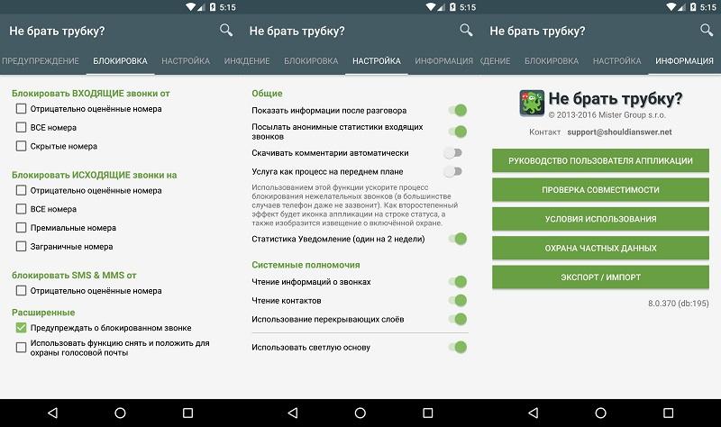 Приложение «Не бери трубку» для Android