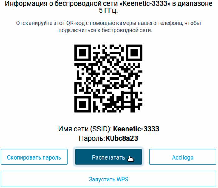 Пример QR кода для Wi-Fi