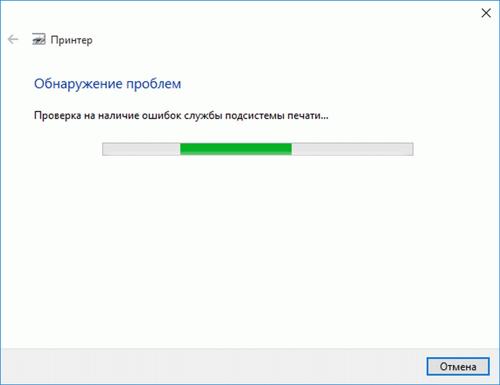 Система проверяет на наличие возможных проблем с принтером и диспетчером печати Windows