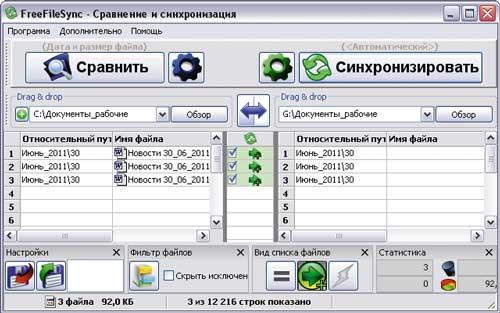 FreeFileSync - программа для синхронизации данных на носителях