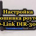 Настройка и прошивка роутеров D-Link DIR-300