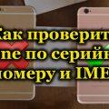 Как проверить iPhone по серийному номеру и IMEI