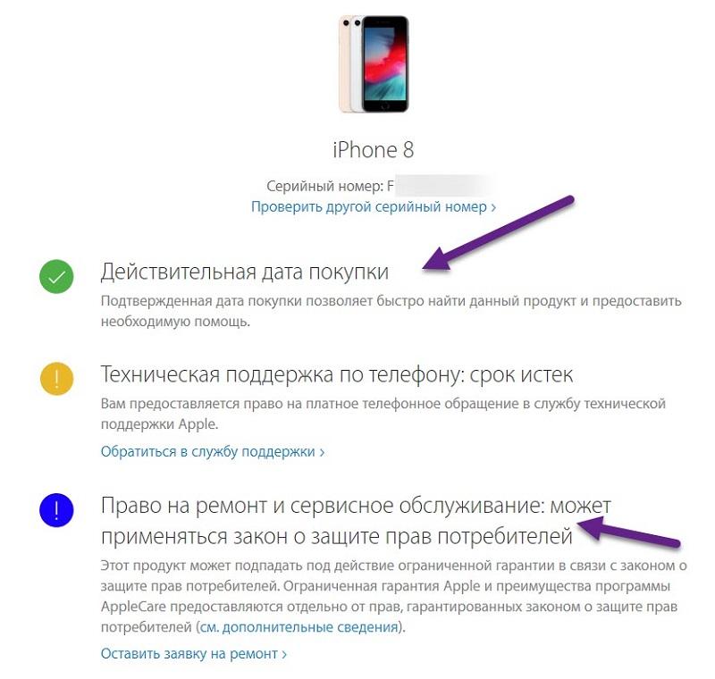 Проверка iPhone на сайте